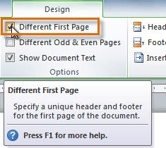 Скрытие номера страницы на первой странице